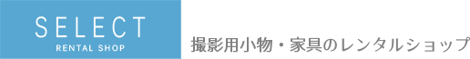 撮影用小道具・家具のレンタルショップ セレクト SELECT